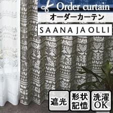【オーダーカーテン スミノエ】サーナ ヤ オッリ ナイト イン ザ フォレスト J1015ブラウン