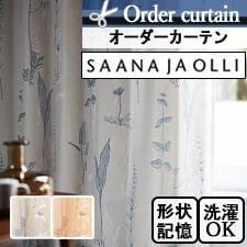 【オーダーカーテン スミノエ】サーナ ヤ オッリ ザ シン ワンズ 全2色