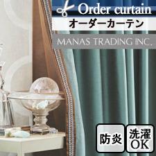【オーダーカーテン 】MANAS-TEX ベガ(全16色)