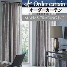 【オーダーカーテン 】MANAS-TEX アモス(全4色)
