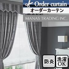 【オーダーカーテン 】MANAS-TEX マルメゾン(全4色)