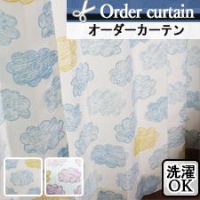 【オーダーカーテン】イーズ(全2色)