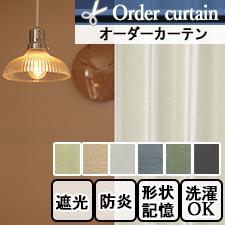 【オーダーカーテン】カーム(全6色)