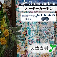 【オーダーカーテン】LINAS社 リネンカーテン LS2008NL 1.5倍ヒダ 幅21〜300cm 丈31〜260cm