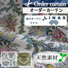【オーダーカーテン】LINAS社 リネンカーテン ブーケ全2色 1.5倍ヒダ 幅21~300cm 丈31~260cm