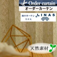 【オーダーカーテン】LINAS社 リネンカーテン LS2007NL 1.5倍ヒダ 幅21〜300cm 丈31〜260cm