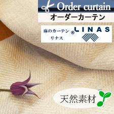 【オーダーカーテン】LINAS社 リネンカーテン LS2014NL 1.5倍ヒダ 幅21~300cm 丈31~260cm