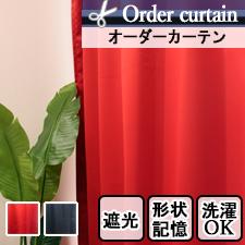 【オーダーカーテン】ルパン(全2色)
