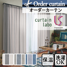 【オーダーカーテン 川島織物セルコン】curtain labo CL4501-CL4503