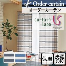 【オーダーカーテン 川島織物セルコン】curtain labo CL4504-CL4505
