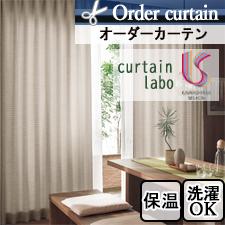 【オーダーカーテン 川島織物セルコン】curtain labo CL4508