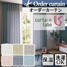 【オーダーカーテン 川島織物セルコン】curtain labo CL4512-CL4517