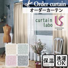 【オーダーカーテン 川島織物セルコン】curtain labo CL4518-CL4521