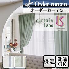 【オーダーカーテン 川島織物セルコン】curtain labo CL4522-CL4523