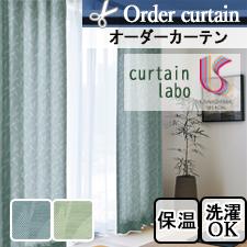 【オーダーカーテン 川島織物セルコン】curtain labo CL4524-CL4525