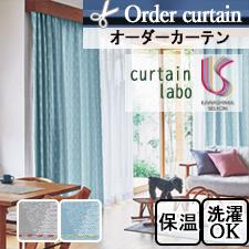 【オーダーカーテン 川島織物セルコン】curtain labo CL4545-CL4546