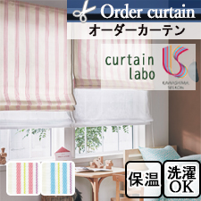 【オーダーカーテン 川島織物セルコン】curtain labo CL4547-CL4548