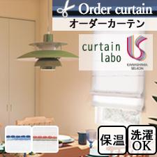 【オーダーカーテン 川島織物セルコン】curtain labo CL4549-CL4550