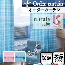 【オーダーカーテン 川島織物セルコン】curtain labo CL4551-CL4552