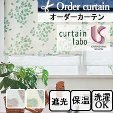 【オーダーカーテン 川島織物セルコン】curtain labo CL4553-CL4554