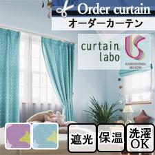 【オーダーカーテン 川島織物セルコン】curtain labo CL4555-CL4556