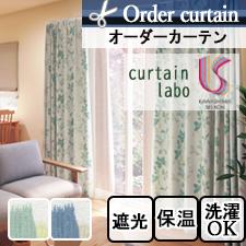 【オーダーカーテン 川島織物セルコン】curtain labo CL4565-CL4566