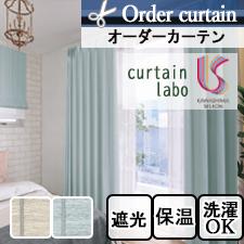 【オーダーカーテン 川島織物セルコン】curtain labo CL4567-CL4568