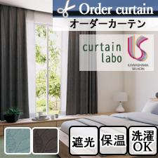 【オーダーカーテン 川島織物セルコン】curtain labo CL4569-CL4570