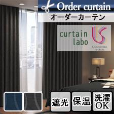 【オーダーカーテン 川島織物セルコン】curtain labo CL4571-CL4572