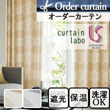 【オーダーカーテン 川島織物セルコン】curtain labo CL4573-CL4574