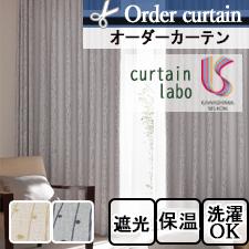 【オーダーカーテン 川島織物セルコン】curtain labo CL4575-CL4576
