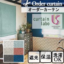 【オーダーカーテン 川島織物セルコン】curtain labo CL4577-CL4582