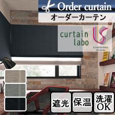 【オーダーカーテン 川島織物セルコン】curtain labo CL4583-CL4585
