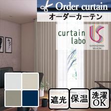 【オーダーカーテン 川島織物セルコン】curtain labo CL4586-CL4589