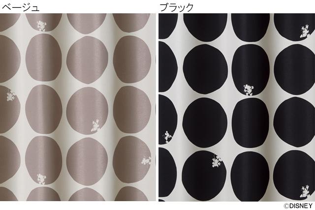 【既製品カーテン】ディズニー シンプルでモダンなデザイン ベージュ ブラック スコープ 遮光