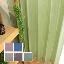【既製品カーテン:2枚入り】ジオン(全5色)