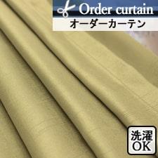 【オーダーカーテン】DSO038M