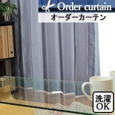 【オーダーカーテン】DSA048M