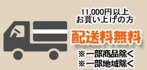 10,800以上お買い上げで配送料無料