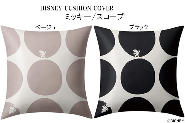 【クッションカバー】ディズニー ミッキー スコープ ベージュ ブラック