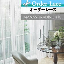 【オーダーレース 】 MANAS-TEX キャロライン(全4色)