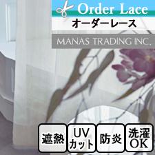 【オーダーレース 】 MANAS-TEX カスケード(全3色)