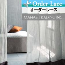 【オーダーレース 】 MANAS-TEX リネッタ(全2色)