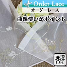 【オーダーレース】マシェリ(全2色)