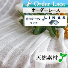 【オーダーレース】LINAS社 リネンカーテン LS2016 WH 1.5倍ヒダ 幅21〜300cm 丈31〜260cm