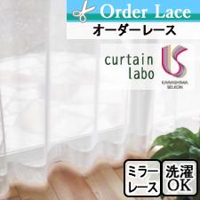 【オーダーレース 川島織物セルコン】curtain labo CL4601