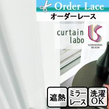 【オーダーレース 川島織物セルコン】curtain labo CL4602