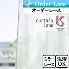 【オーダーレース 川島織物セルコン】curtain labo CL4603