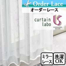 【オーダーレース 川島織物セルコン】curtain labo CL4604