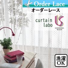 【オーダーレース 川島織物セルコン】curtain labo CL4606